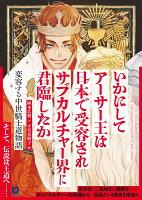 いかにしてアーサー王は日本で受容されサブカルチャー界に君臨したか〈アーサー版〉