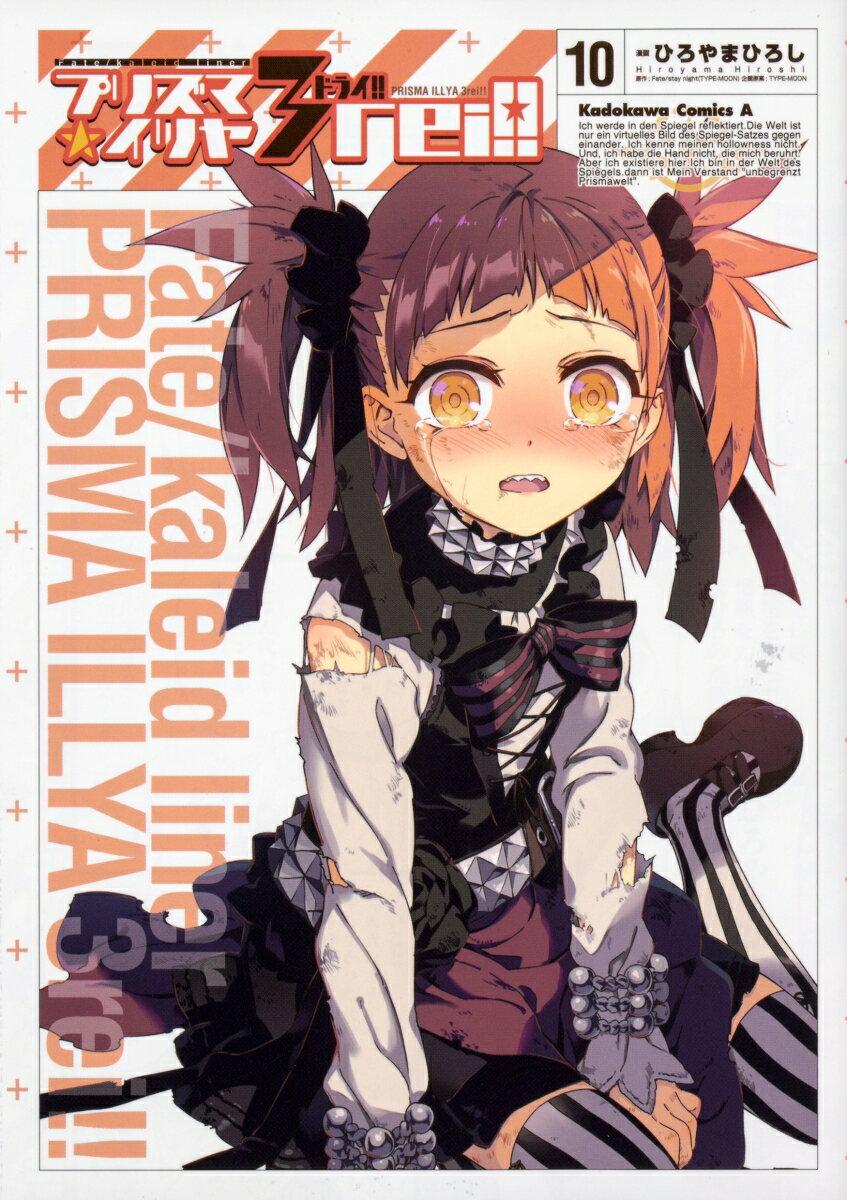 Fate/kaleid liner プリズマ☆イリヤ ドライ!! (10)画像