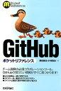 GitHubポケットリファレンス (Pocket reference) [ 澤田泰治 ]