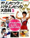 5オリンピックのヒーロー・ヒロインたち (オリンピック・パラリンピック大百科) オリンピックのヒーロー・ヒロインたち [ 日本オリンピック・アカデミー ]