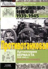 ドイツ国防軍の対戦車砲1939-1945 [ マクシム・コロミーエツ ]