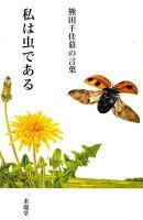【謝恩価格本】熊田千佳慕の言葉 私は虫である