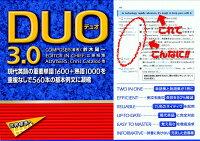 DUO(デュオ)3.0