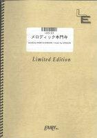 LBS103 メロディック本門寺/B-DASH