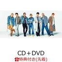 【先着特典】タイトル未定 (CD+DVD) (A3ポスター付き) [ GENERATIONS from EXILE TRIBE ]