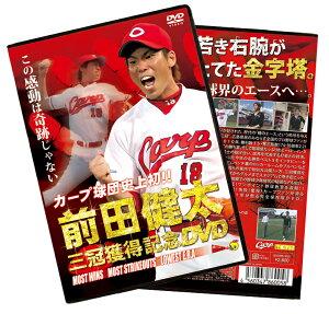【送料無料】カープ球団史上初!!前田健太 三冠獲得記念DVD [ 前田健太 ]