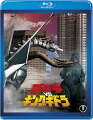 ゴジラvsキングギドラ 【60周年記念版】【Blu-ray】