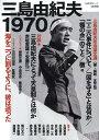 三島由紀夫1970 (文藝別冊) [ 河出書房新社編集部 ]
