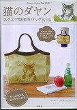 【楽天ブックスならいつでも送料無料】猫のダヤンスクエア型保冷バッグBOOKカーキバージョン〈専〉