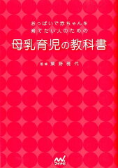【送料無料】おっぱいで赤ちゃんを育てたい人のための母乳育児の教科書