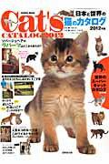 【送料無料】日本と世界の猫のカタログ(2012年版)