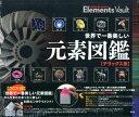 元素図鑑 アイテム口コミ第6位