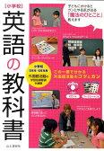 小学校英語の教科書 [ 一場俊輔 ]
