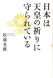 【送料無料】日本は天皇の祈りに守られている [ 松浦光修 ]