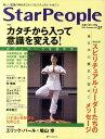 StarPeople(第37号(2011 Summe) カタチから入って意識を変える!