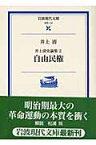 井上清史論集(2) 自由民権 (岩波現代文庫) [ 井上清(歴史学) ]