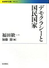 【送料無料】デモクラシーと国民国家