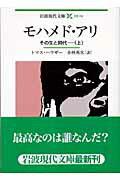 【送料無料】モハメド・アリ(上)