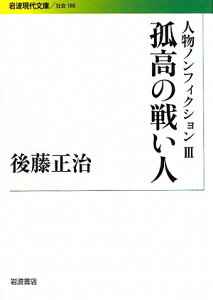 【送料無料】孤高の戦い人