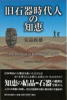 【バーゲン本】旧石器時代人の知恵