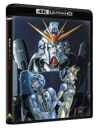機動戦士ガンダムF91 4KリマスターBOX(4K ULTRA HD Blu-ray&Blu-ray Disc 2枚組)
