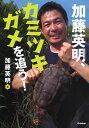 加藤英明、カミツキガメを追う! (環境ノンフィクション) [ 加藤英明 ]