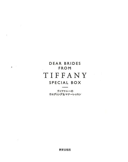 DEAR BRIDES FROM TIFFANY Special Box画像