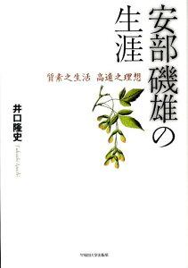 【送料無料】安部磯雄の生涯