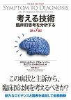 考える技術第3版 臨床的思考を分析する [ スコット・D.C.スターン ]