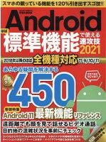 Androidほぼ標準機能で使える速攻技(2021)