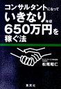 【送料無料】コンサルタントになっていきなり年収650万円を稼ぐ法
