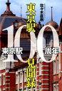 東京駅100周年東京駅100見聞録 [ 佐々木直樹 ]