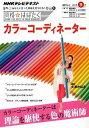 【送料無料】カラーコーディネーター