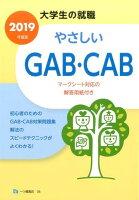 やさしいGAB・CAB(〔2019年度版〕)