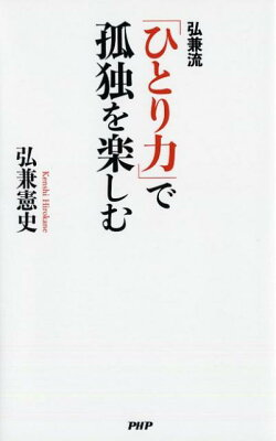 「弘兼流『ひとり力』で孤独を楽しむ」の表紙