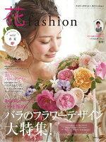 フラワーデザイナー 花ファッションvol.12 2018 春夏 vol.12