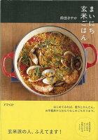 【バーゲン本】まいにち玄米ごはん