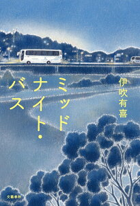 【送料無料】ミッドナイト・バス [ 伊吹有喜 ]