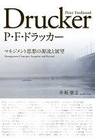 P・F・ドラッカー