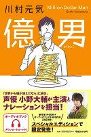 『億男 オーディオブック付き スペシャル・エディション』の画像