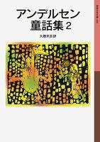 アンデルセン童話集(2)新版