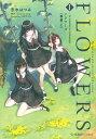FLOWERS 1 -Le volume sur print...