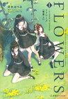 FLOWERS 1 -Le volume sur printemps- フラワーズ〈春篇・上〉 (星海社FICTIONS) [ 志水 はつみ ]