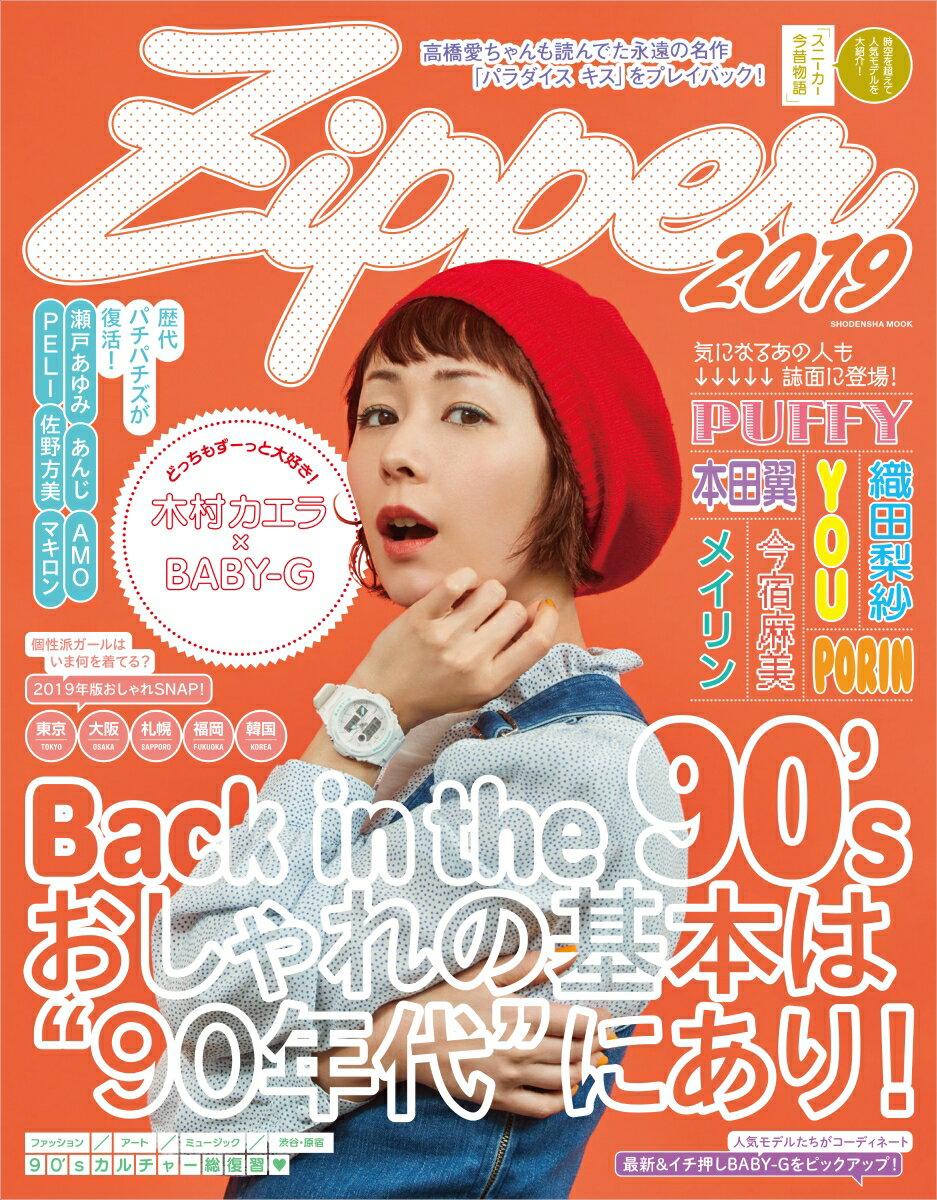 ファッション・美容, ファッション Zipper2019