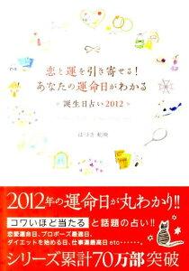 【送料無料】恋と運を引き寄せる!あなたの運命日がわかる・誕生日占い(2012)