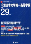 千葉日本大学第一高等学校(平成29年度) (高校別入試問題シリーズ)