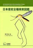 日本産蚊全種検索図鑑