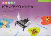 はじめてのピアノ・アドヴェンチャー ライティング・ブックC