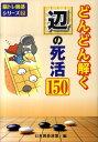 どんどん解く辺の死活150 (脳トレ囲碁シリ-ズ) [ 日本囲碁連盟 ]