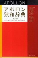 アポロン独和辞典第3版
